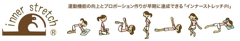 運動機能の向上とプロポーション作りが早期に達成できる「インナーストレッチ(R)」